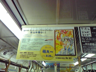 M8編成の中吊り広告